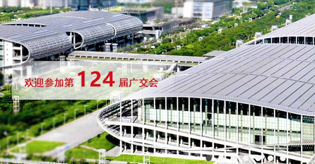 In the autumn of October, the CLT Canton Fair will show its style again.